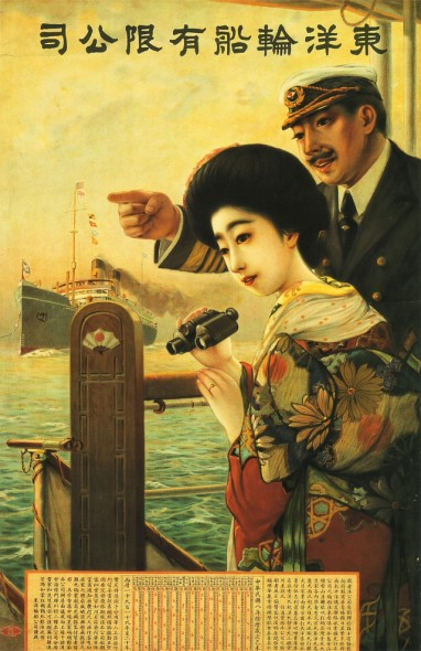 Oriental Steamship Co., 1919 (Chinese poster)